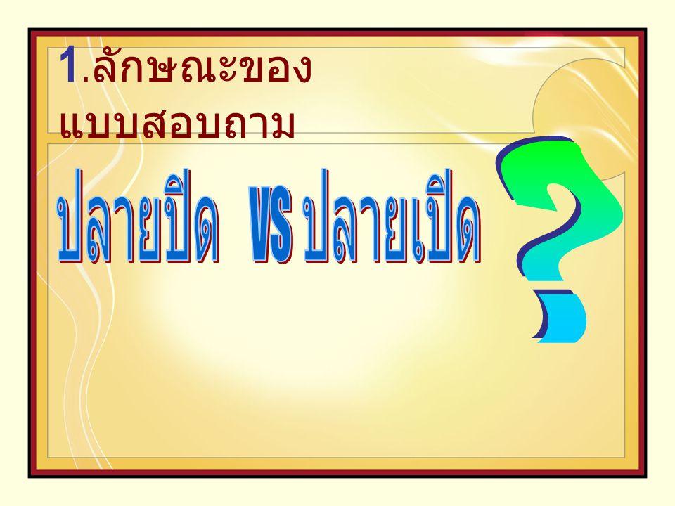 1. ลักษณะของ แบบสอบถาม