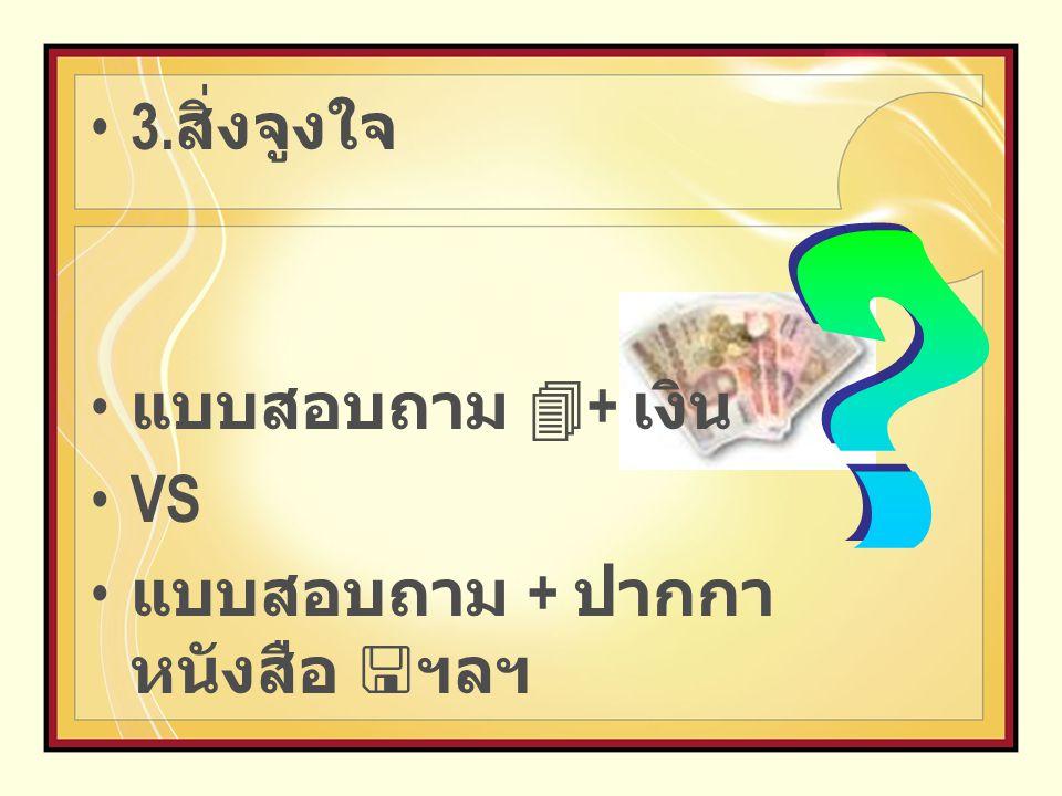 3. สิ่งจูงใจ แบบสอบถาม  + เงิน VS แบบสอบถาม + ปากกา หนังสือ  ฯลฯ