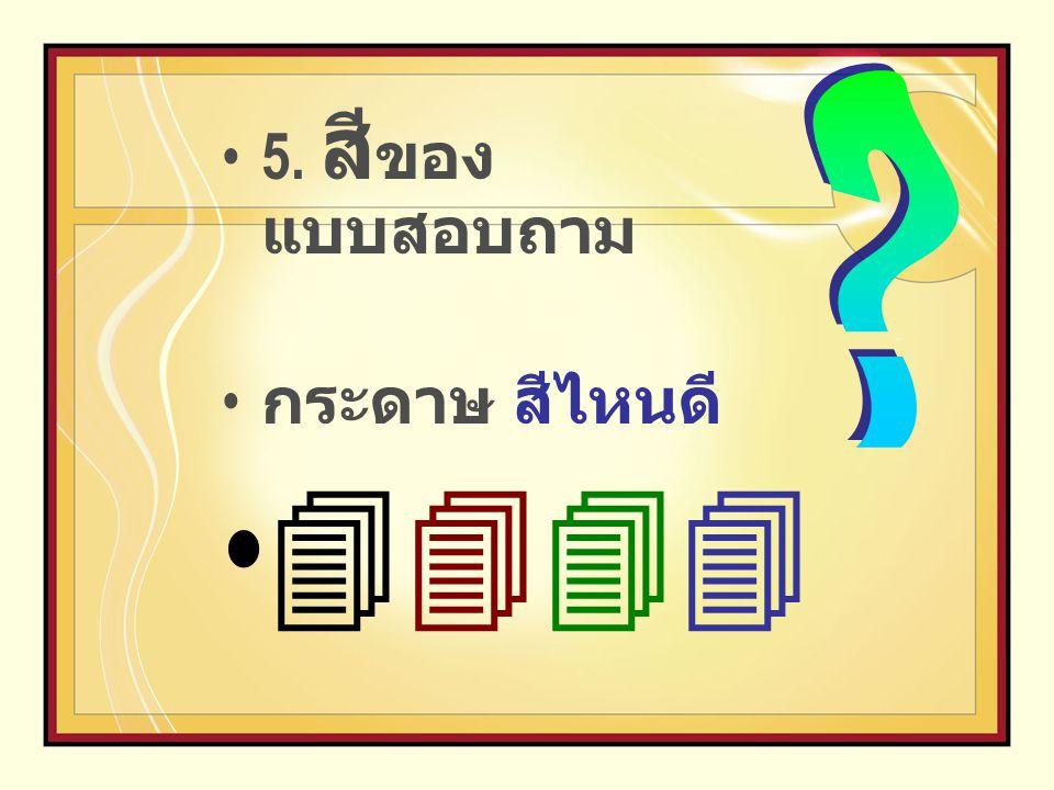 5. สี ของ แบบสอบถาม กระดาษ สีไหนดี 