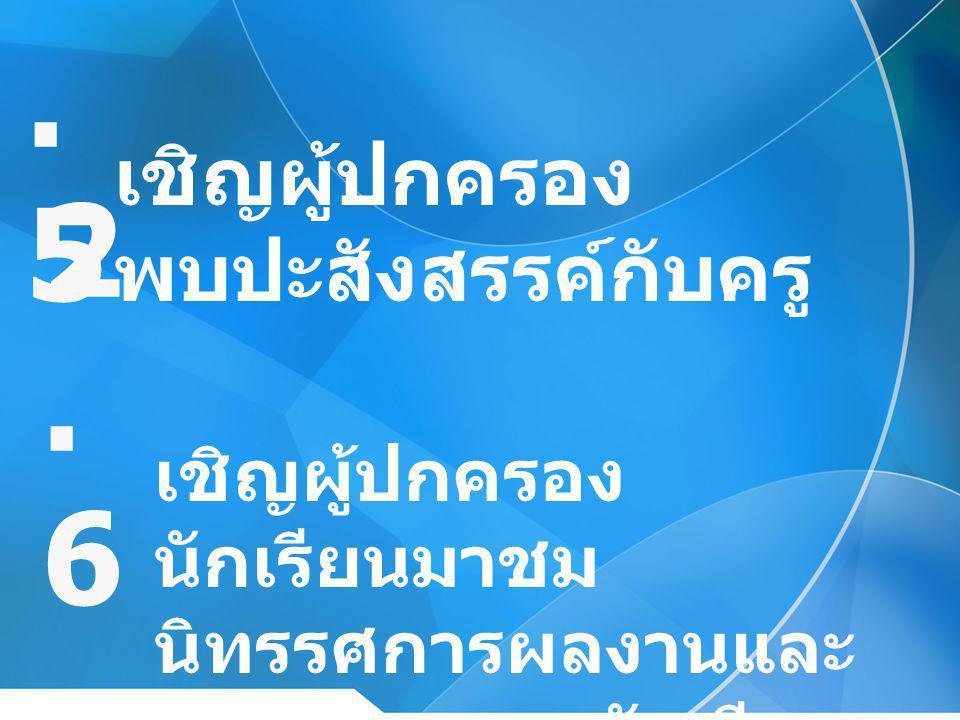 9.39.3 เผยแพร่ข่าวสาร ผ่านสื่อมวลชน 9.49.4 ให้นักเรียนทราบ ข่าวสารของโรงเรียน ที่ถูกต้อง