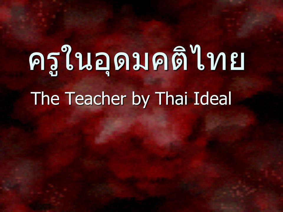 ครูในอุดมคติไทย The Teacher by Thai Ideal