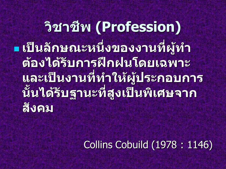 วิชาชีพ (Profession) เป็นลักษณะหนึ่งของงานที่ผู้ทำ ต้องได้รับการฝึกฝนโดยเฉพาะ และเป็นงานที่ทำให้ผู้ประกอบการ นั้นได้รับฐานะที่สูงเป็นพิเศษจาก สังคม เป