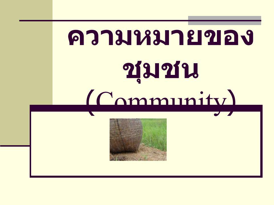 ความหมายของ ชุมชน (Community)