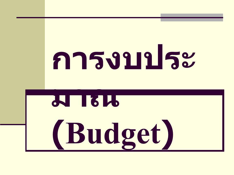 การงบประ มาณ (Budget)