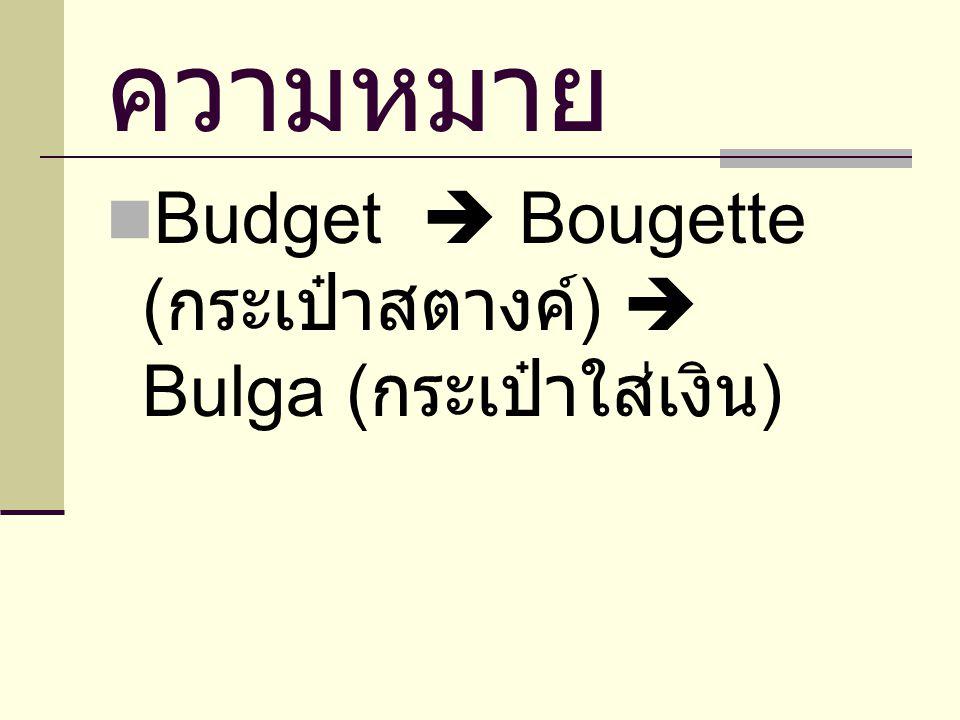 ความหมาย Budget  Bougette ( กระเป๋าสตางค์ )  Bulga ( กระเป๋าใส่เงิน )