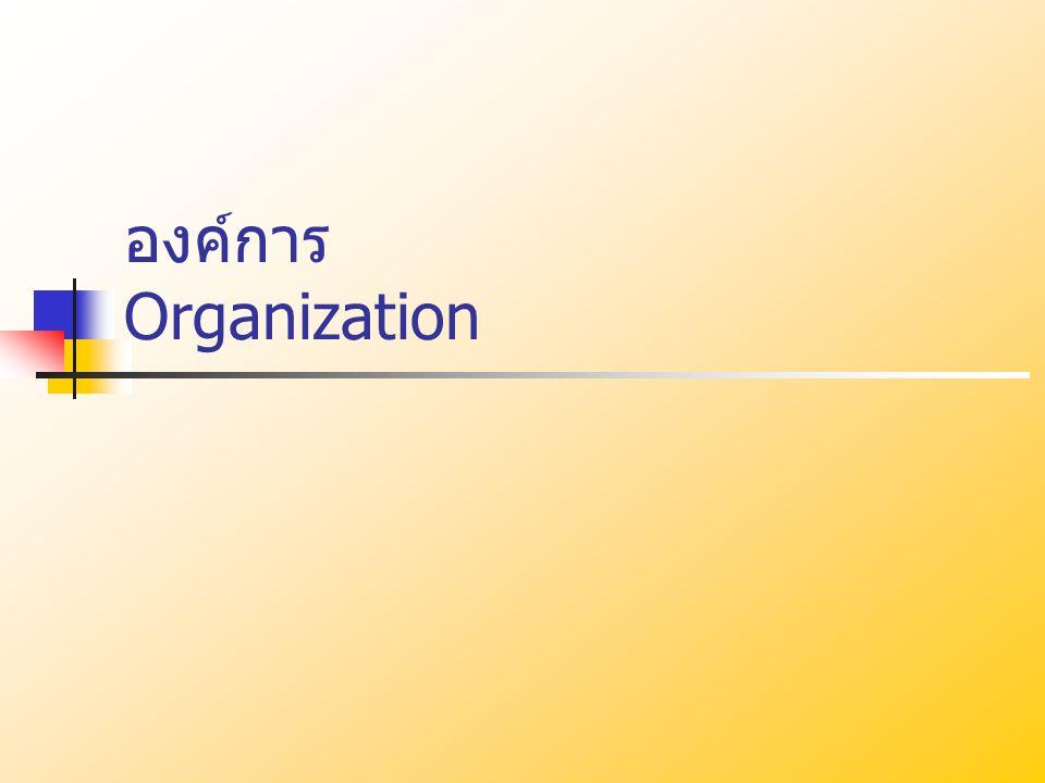 ความหมายขององค์การ องค์การหมายถึง กลุ่มคน ร่วมกันดำเนินการอย่างใด อย่างหนึ่งโดยมีเป้าหมาย และวัตถุประสงค์ร่วมกัน