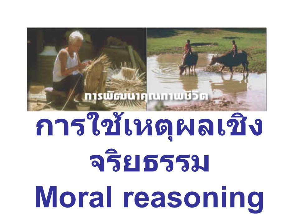 การใช้เหตุผลเชิง จริยธรรม Moral reasoning