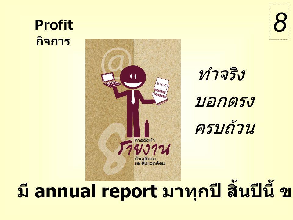 มี annual report มาทุกปี สิ้นปีนี้ ขอ CSR report ด้วย ทำจริง บอกตรง ครบถ้วน Profit กิจการ 8