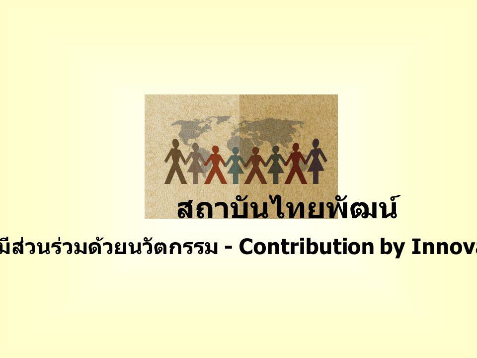 สถาบันไทยพัฒน์ การมีส่วนร่วมด้วยนวัตกรรม - Contribution by Innovation
