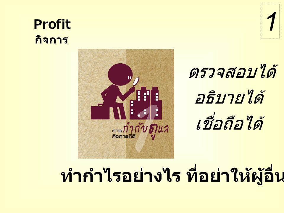 ประชาชนทั่วไป คู่แข่งขันทางธุรกิจ ลูกค้า คู่ค้า ครอบครัวของพนักงาน ชุมชนที่องค์กรตั้งอยู่ สิ่งแวดล้อมรอบ ข้าง ผู้ถือหุ้น ผู้บริหาร พนักงาน บรรษัท บริบาล บรรษัทภิ บาล © สงวนลิขสิทธิ์ โดยสถาบันไทยพัฒน์