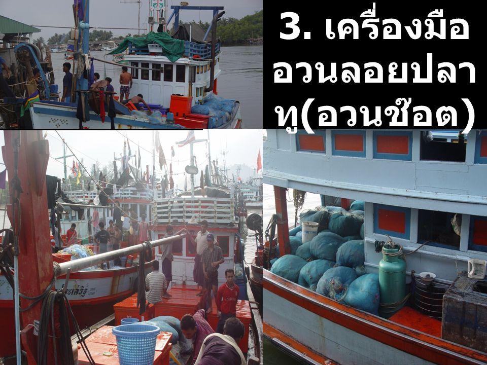 3. เครื่องมือ อวนลอยปลา ทู ( อวนช๊อต )