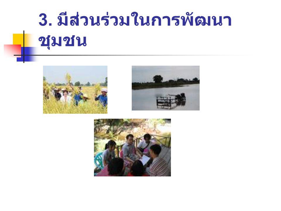 3. มีส่วนร่วมในการพัฒนา ชุมชน