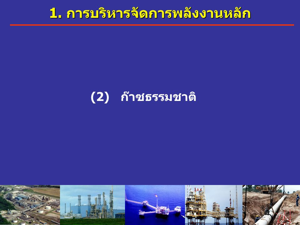 1. การบริหารจัดการพลังงานหลัก (2)ก๊าซธรรมชาติ