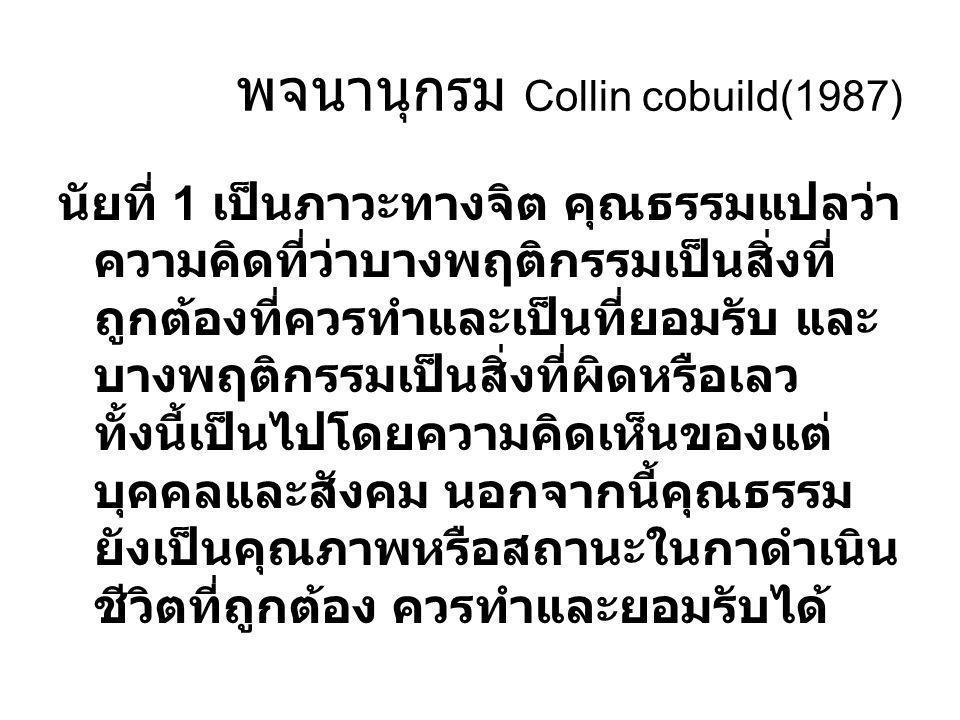 พจนานุกรม Collin cobuild(1987) นัยที่ 1 เป็นภาวะทางจิต คุณธรรมแปลว่า ความคิดที่ว่าบางพฤติกรรมเป็นสิ่งที่ ถูกต้องที่ควรทำและเป็นที่ยอมรับ และ บางพฤติกร