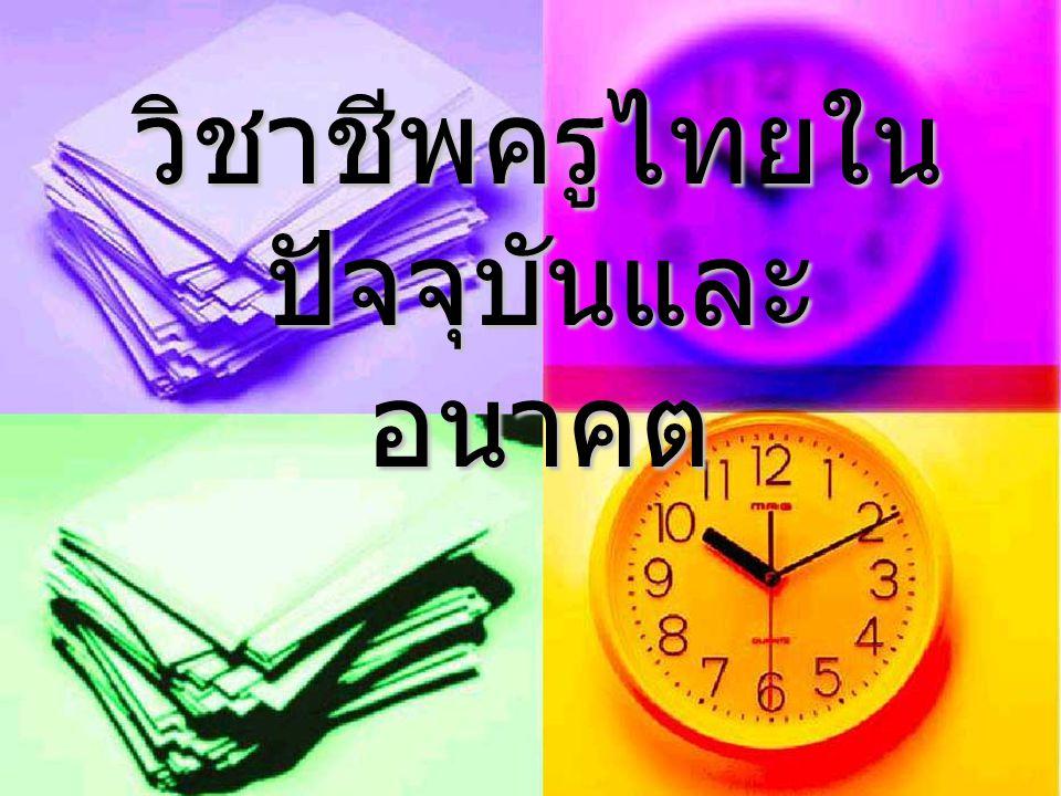 วิชาชีพครูไทยใน ปัจจุบันและ อนาคต
