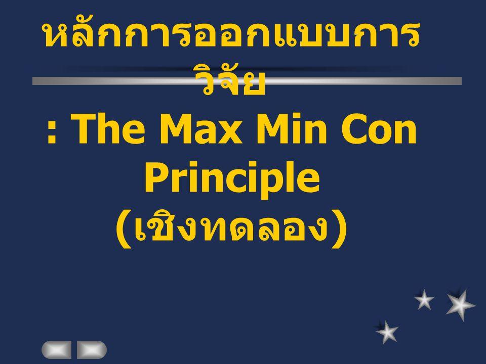 หลักการออกแบบการ วิจัย : The Max Min Con Principle ( เชิงทดลอง )