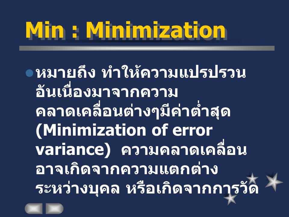 Min : Minimization หมายถึง ทำให้ความแปรปรวน อันเนื่องมาจากความ คลาดเคลื่อนต่างๆมีค่าต่ำสุด (Minimization of error variance) ความคลาดเคลื่อน อาจเกิดจาก