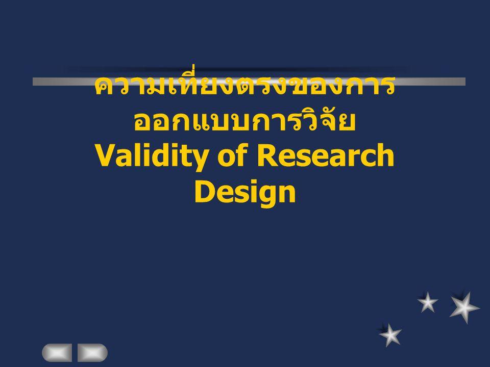 ความเที่ยงตรงของการ ออกแบบการวิจัย Validity of Research Design