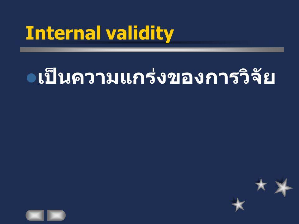 Internal validity เป็นความแกร่งของการวิจัย