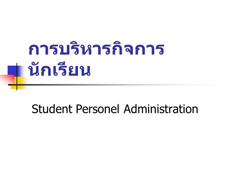 การบริหารกิจการ นักเรียน Student Personel Administration