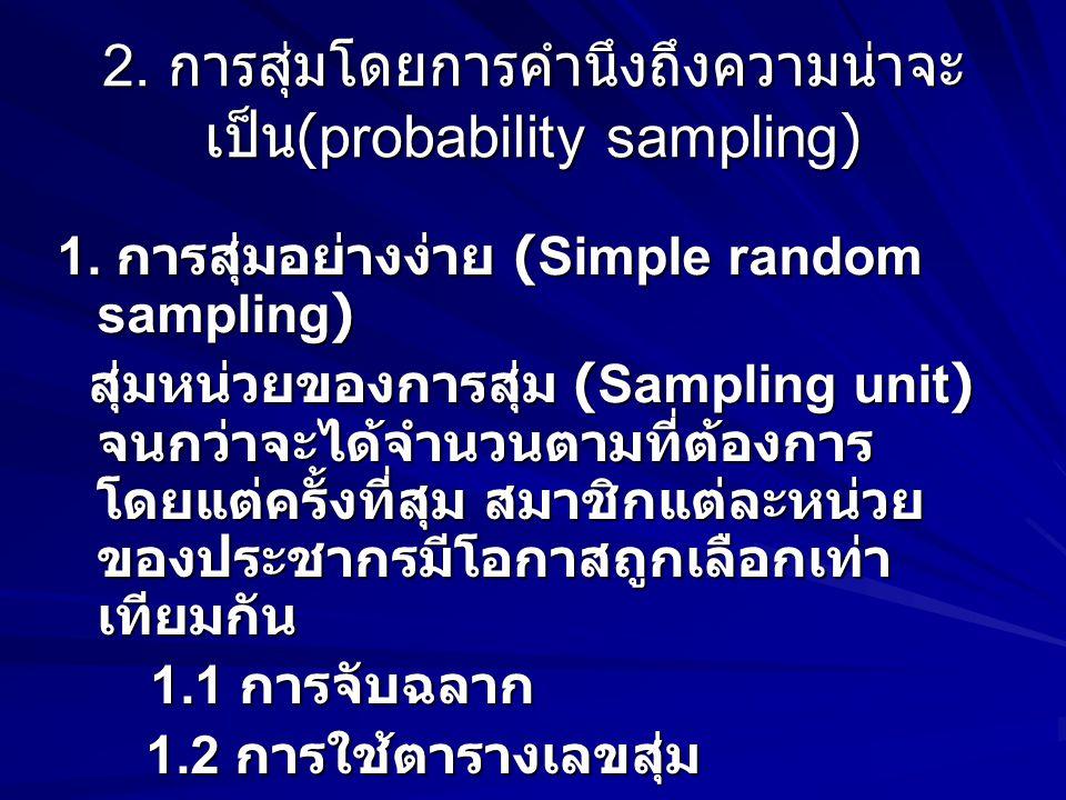 2.การสุ่มโดยการคำนึงถึงความน่าจะ เป็น (probability sampling) 1.
