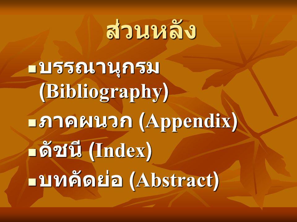 ส่วนหลัง บรรณานุกรม (Bibliography) บรรณานุกรม (Bibliography) ภาคผนวก (Appendix) ภาคผนวก (Appendix) ดัชนี (Index) ดัชนี (Index) บทคัดย่อ (Abstract) บทคัดย่อ (Abstract)