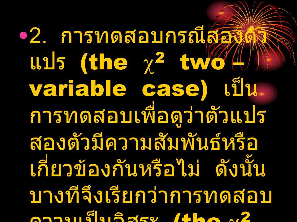 2. การทดสอบกรณีสองตัว แปร (the  2 two – variable case) เป็น การทดสอบเพื่อดูว่าตัวแปร สองตัวมีความสัมพันธ์หรือ เกี่ยวข้องกันหรือไม่ ดังนั้น บางทีจึงเร