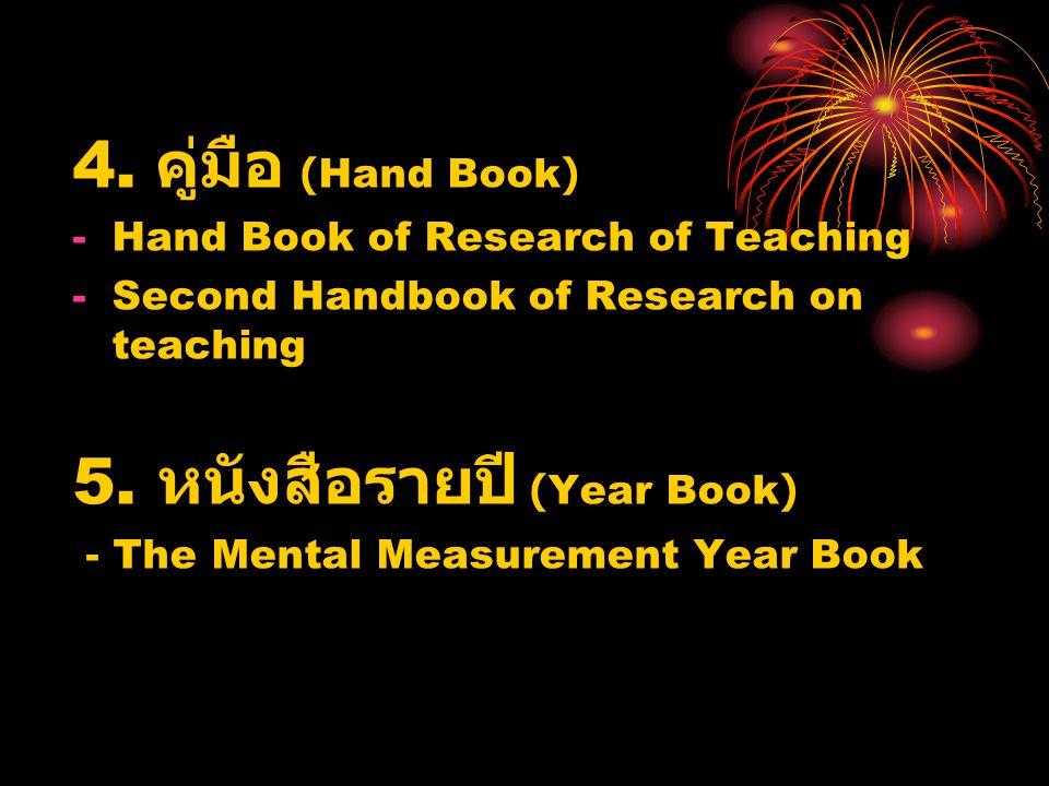 4. คู่มือ (Hand Book) -Hand Book of Research of Teaching -Second Handbook of Research on teaching 5. หนังสือรายปี (Year Book) - The Mental Measurement