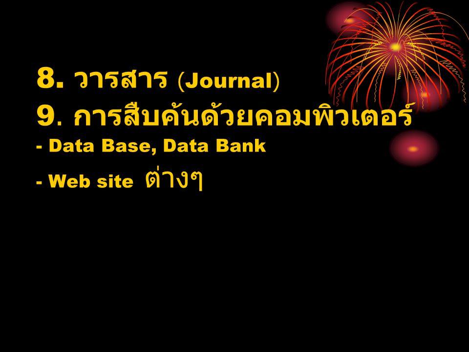8. วารสาร (Journal) 9. การสืบค้นด้วยคอมพิวเตอร์ - Data Base, Data Bank - Web site ต่างๆ