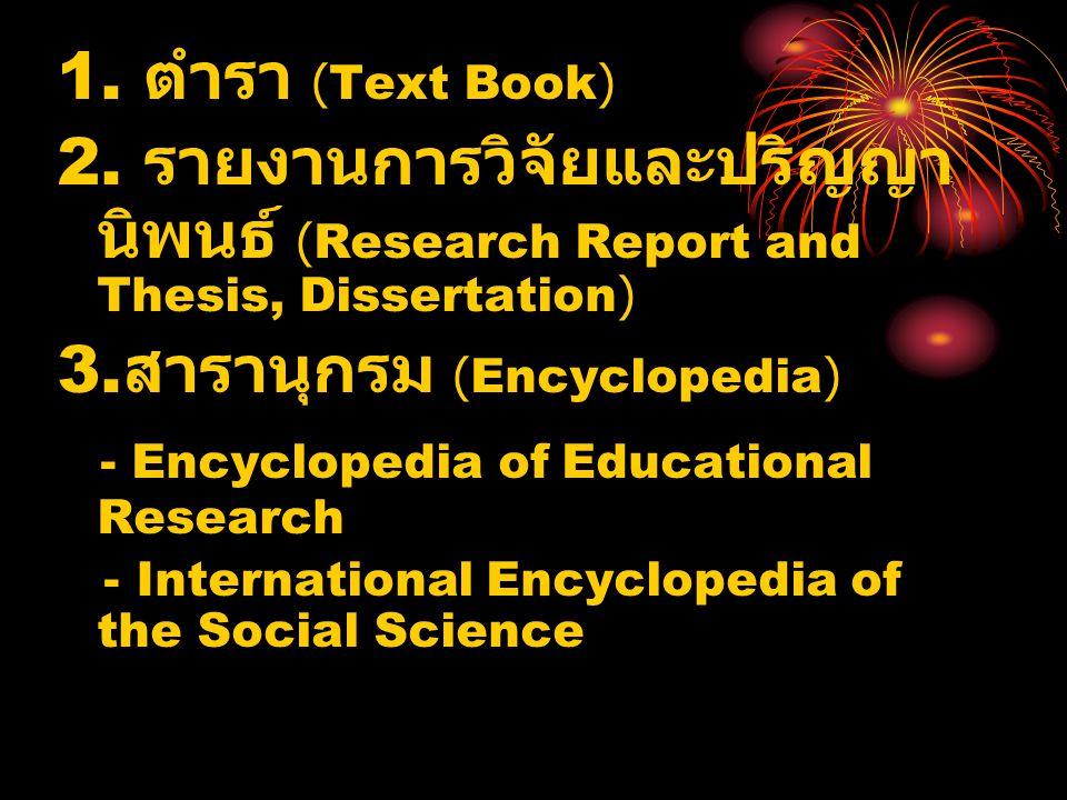 1. ตำรา (Text Book) 2. รายงานการวิจัยและปริญญา นิพนธ์ (Research Report and Thesis, Dissertation) 3. สารานุกรม (Encyclopedia) - Encyclopedia of Educati
