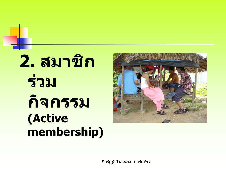2. สมาชิก ร่วม กิจกรรม (Active membership) อิศรัฏฐ์ รินไธสง ม. ทักษิณ