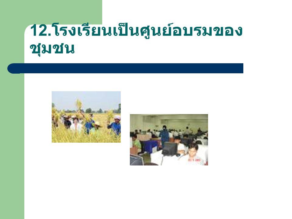 12. โรงเรียนเป็นศูนย์อบรมของ ชุมชน