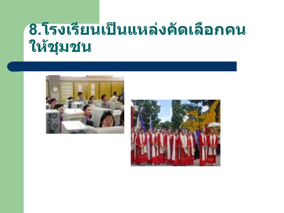 8. โรงเรียนเป็นแหล่งคัดเลือกคน ให้ชุมชน