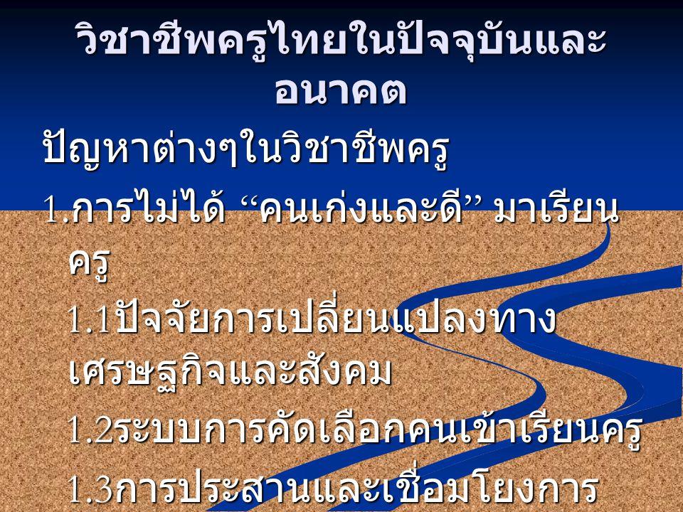 วิชาชีพครูไทยในปัจจุบันและ อนาคต ปัญหาต่างๆในวิชาชีพครู 1.