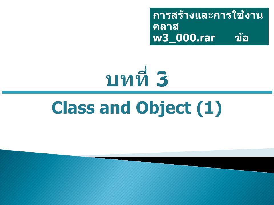 Class and Object (1) การสร้างและการใช้งาน คลาส w3_000.rar ข้อ Q1,4,6,8 as3_000.rar ข้อ 7,11,13