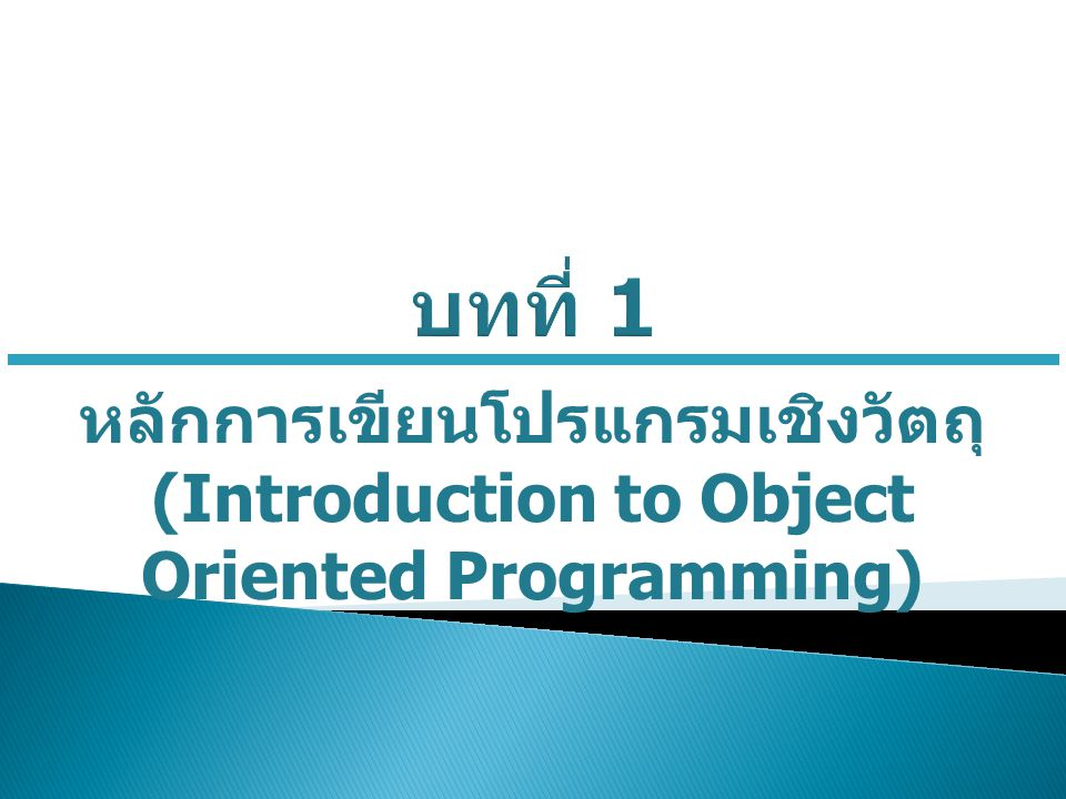 หลักการเขียนโปรแกรมเชิงวัตถุ (Introduction to Object Oriented Programming)