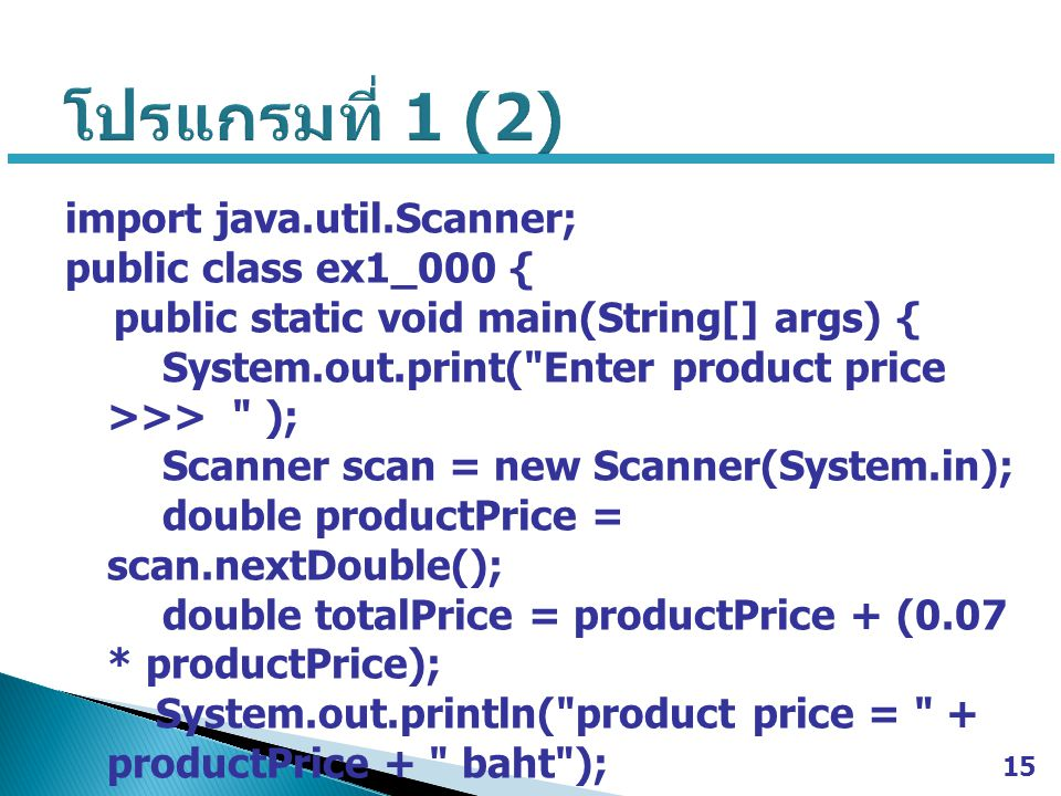 import java.util.Scanner; public class ex1_000 { public static void main(String[] args) { System.out.print(