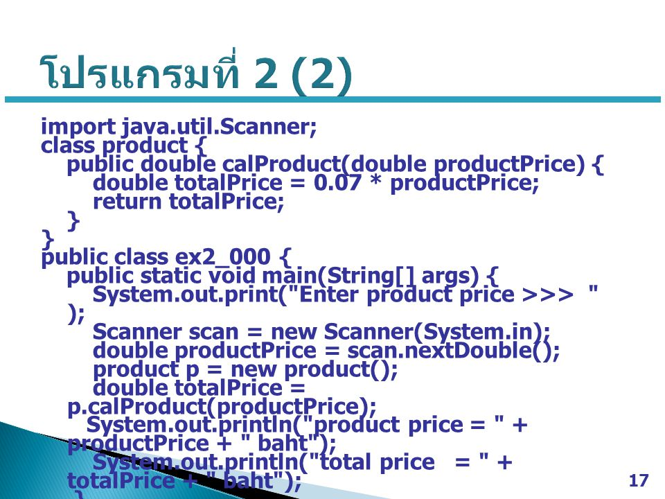 import java.util.Scanner; class product { public double calProduct(double productPrice) { double totalPrice = 0.07 * productPrice; return totalPrice;