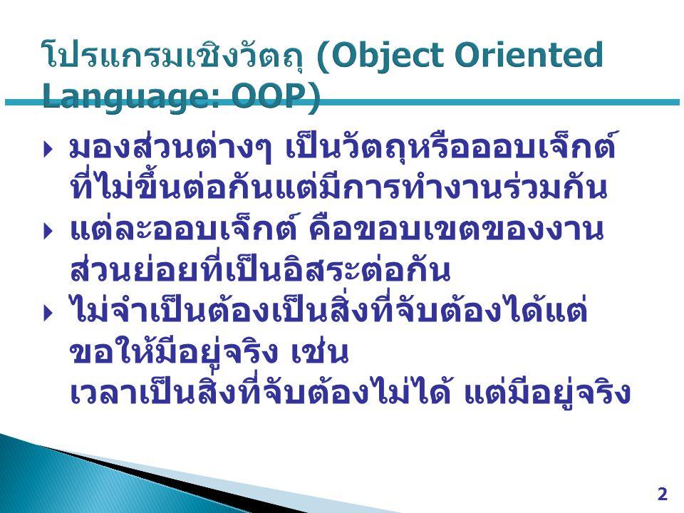 ObjectName.AttributeName; โดยที่ ObjectName เป็นชื่อออบเจ็กต์ AttributeName เป็นชื่อแอตทริบิวต์ที่ต้องการใช้ งาน ObjectName.MethodName ([argument]); หรือ dataType MethodValue = ObjectName.MethodName ([argument]); โดยที่ ObjectName เป็นชื่อออบเจ็กต์ MethodName เป็นชื่อเมธอดที่ต้องการใช้งาน argument เป็นค่าที่ต้องการส่งผ่านไปให้เมธอดที่ ต้องการใช้งาน dataType เป็นชนิดข้อมูลของเมธอดที่มีการคืนค่า MethodValue เป็นตัวแปรที่ใช้เก็บค่าที่ได้จากการ คืนค่าของเมธอด 13