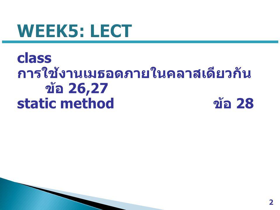 class การใช้งานเมธอดภายในคลาสเดียวกัน ข้อ 26,27 static method ข้อ 28 2