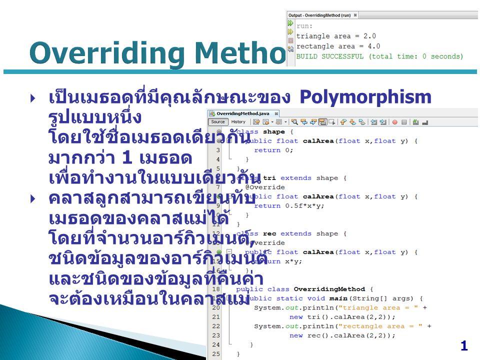  เป็นเมธอดที่มีคุณลักษณะที่มีได้หลายรูปแบบ (Polymorphism) โดยใช้ชื่อเมธอดเดียวกัน มากกว่า 1 เมธอด เพื่อทำงานในแบบเดียวกัน  สิ่งที่ต่างกันคือชนิดข้อมูลของผลลัพธ์ หรือมีจำนวน และชนิดข้อมูลของอาร์กิวเมนต์ที่ใช้ในการรับข้อมูล แตกต่างกัน  โปรแกรมตรวจสอบเงินเดือน โดยการทำ overload เมธอด setsalary() 2 กรณีเลือกประเภทพนักงานเป็น 1 และระดับพนักงานเป็น 9 กรณีเลือกประเภทพนักงานเป็น 2 และ เกรดพนักงานเป็น A