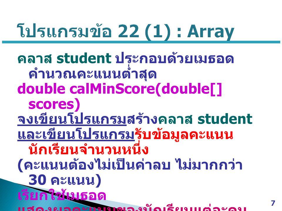 คลาส student ประกอบด้วยเมธอด คำนวณคะแนนต่ำสุด double calMinScore(double[] scores) จงเขียนโปรแกรมสร้างคลาส student และเขียนโปรแกรมรับข้อมูลคะแนน นักเรี