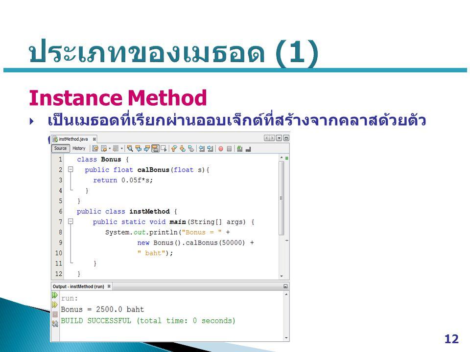 Instance Method  เป็นเมธอดที่เรียกผ่านออบเจ็กต์ที่สร้างจากคลาสด้วยตัว ดำเนินการ new 12