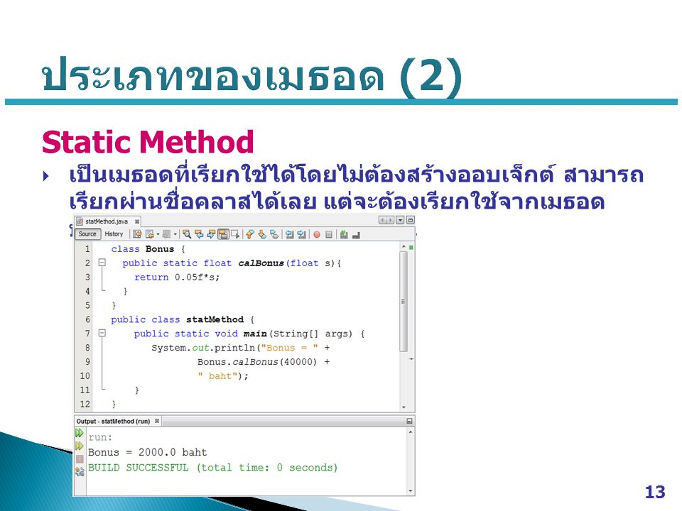 Static Method  เป็นเมธอดที่เรียกใช้ได้โดยไม่ต้องสร้างออบเจ็กต์ สามารถ เรียกผ่านชื่อคลาสได้เลย แต่จะต้องเรียกใช้จากเมธอด ประเภท static method เหมือนกั