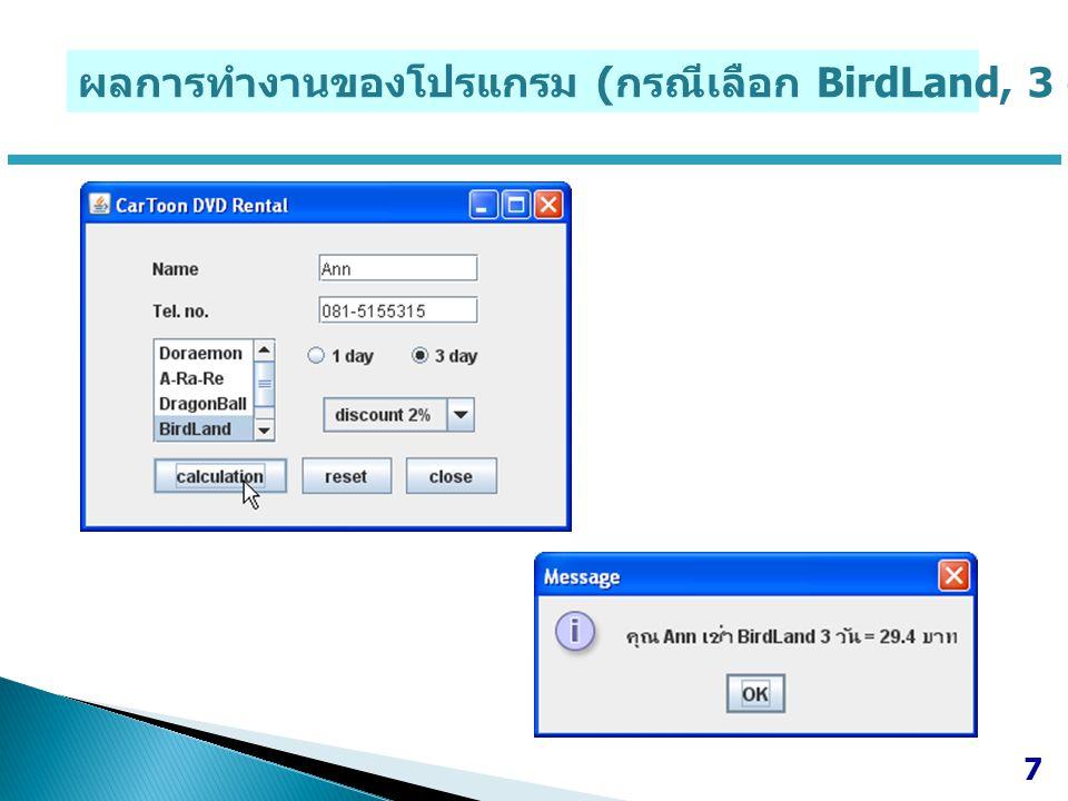 7 ผลการทำงานของโปรแกรม ( กรณีเลือก BirdLand, 3 day, discount 2%)