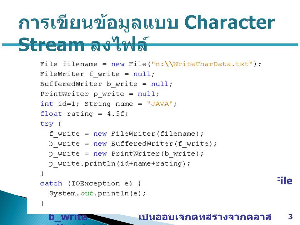 File filename = new File(path); FileWriterf_write = new FileWriter(filename); BufferedWriter b_write = new BufferedWriter(f_write); PrintWriter p_writ