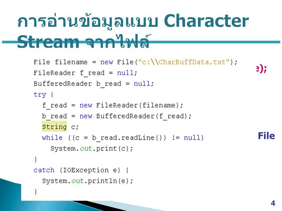 File filename = new File(Path); FileReader f_ read= new FileReader(filename); BufferedReader b_read = new BufferedReader(f_read); data = b_read.readLi