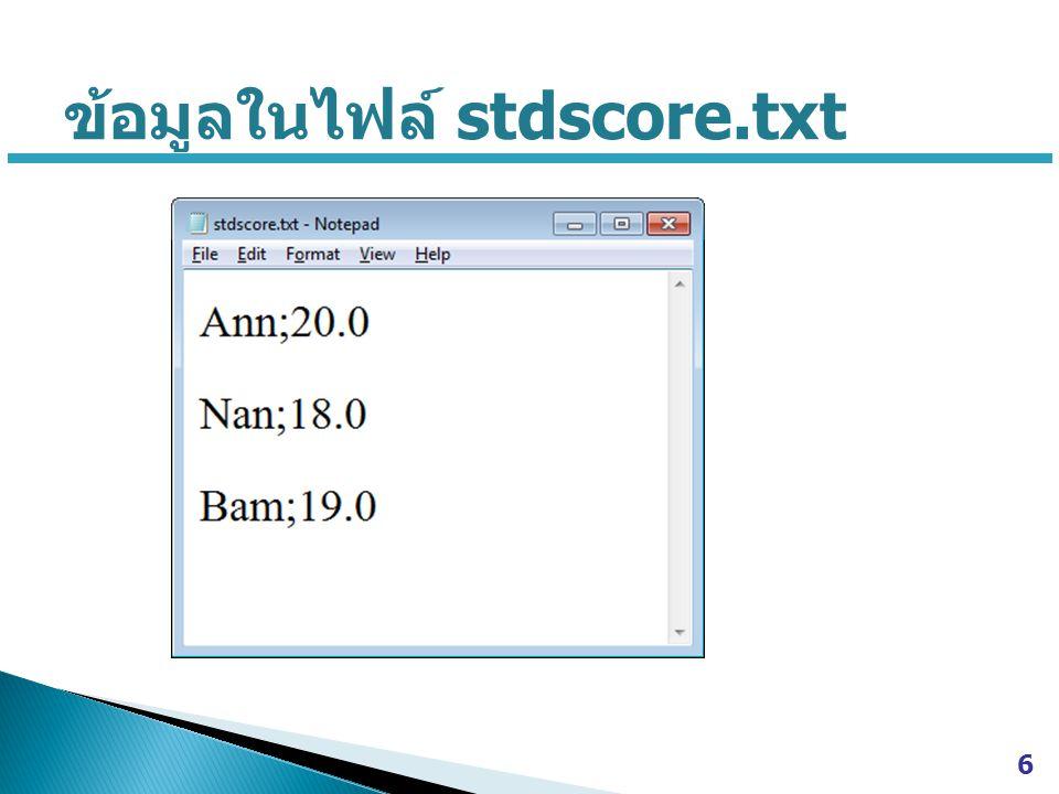 ข้อมูลในไฟล์ stdscore.txt 6