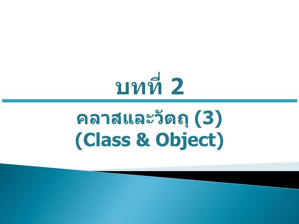 คลาสและวัตถุ (3) (Class & Object)