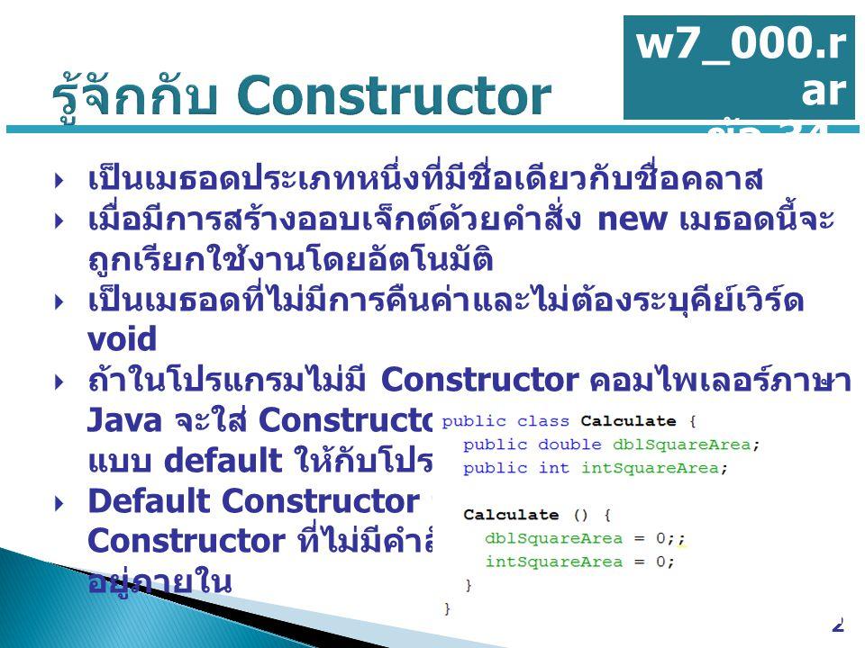  เพื่อกำหนดค่าเริ่มต้นให้กับแอตทริบิวต์หรือเมธอด ต่าง ๆ ก่อนเริ่มใช้งาน  Constructor สามารถรับพารามิเตอร์ได้เหมือนกับ เมธอด มีรูปแบบการใช้งาน ดังนี้ [modifier] ClassName ([parameter]) { [statements] } โดยที่ ClassName เป็นชื่อคลาส objName เป็นชื่อออบเจ็กต์ modifier เป็นคีย์เวิร์ดที่กำหนดคุณสมบัติการ เข้าถึงเมธอด parameter เป็นตัวแปรที่ใช้รับข้อมูล อาร์กิวเมนต์จากคลาส ที่เรียกใช้งาน 3